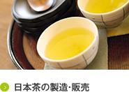 日本茶の製造・販売